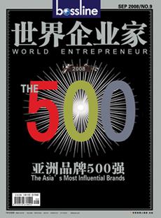 2008年度亚洲品牌500强排行榜