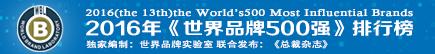 2016年《世界品牌500强》排行榜