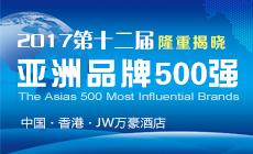 2017年第十二届亚洲品牌500强隆重揭晓