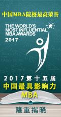 2017年第十五届中国最具影响力MBA隆重揭晓
