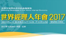 2017年世界经理人年会