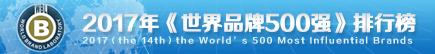 2017年《世界品牌500强》排行榜