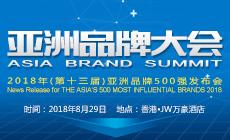 2018年亚洲品牌500强榜单即将揭晓