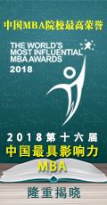 2018年第十六届世界/中国最具影响力MBA隆重揭晓
