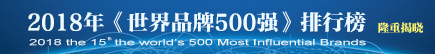 2018年《世界品牌500强》揭晓